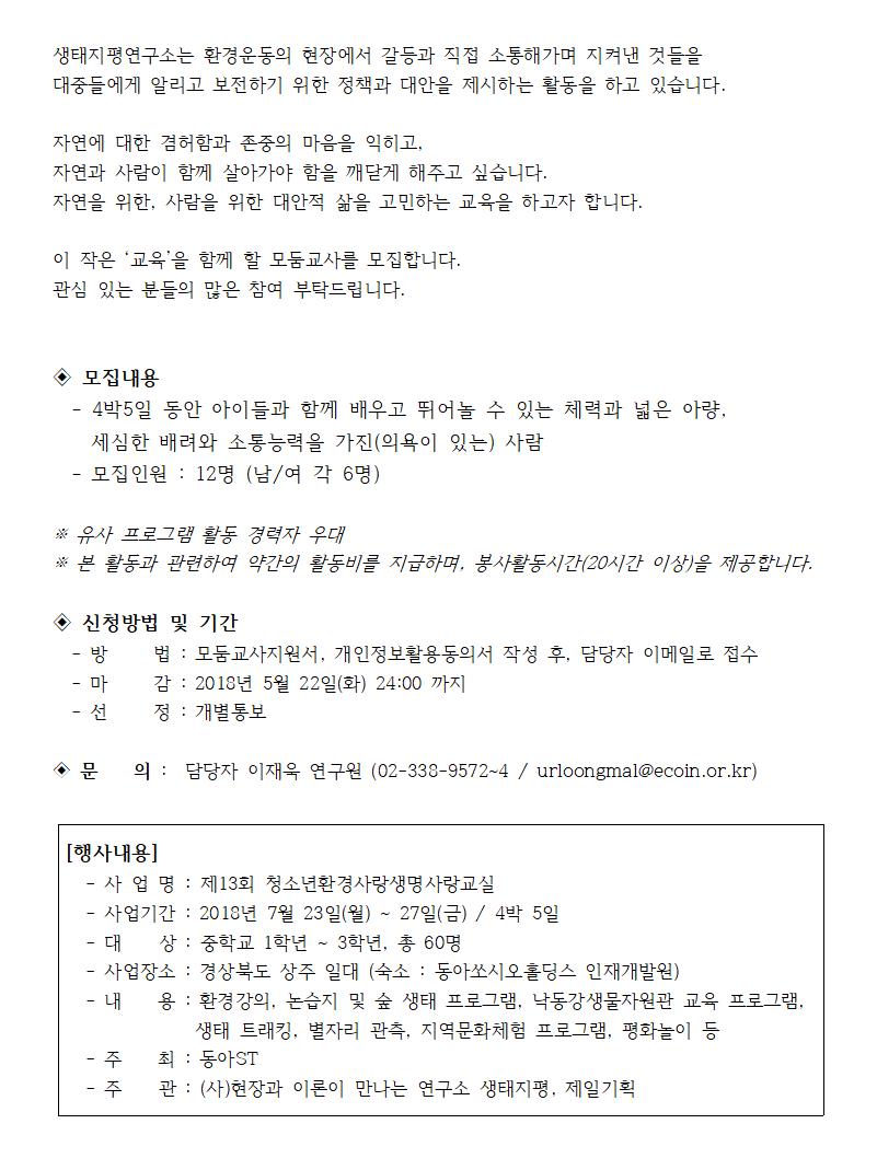2018_동아 모둠교사 모집안내.png